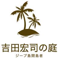 吉田宏司の庭オフィシャルサイト